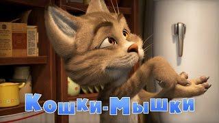 Maşa Ile Koca Ayı 59 Bölüm Oyun Bitti çizgi Film Televizyonu